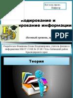 кодирование информации