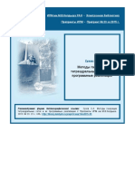 Методы генерации тетраэдральных сеток и их программные реализации