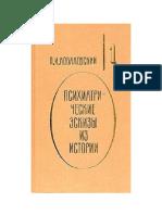 Kovalevskiyi_P_Psihiatricheskie_Yeskizyi.a6