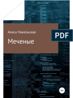 Nikolskaya a Mechenyie.a6