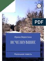 Verehtina_I_Ischeznuvshie.a6