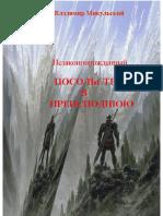 Mikulskiyi_V_Nezakonnorojdennyiyi_Poso.a6