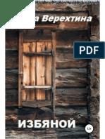 Verehtina_I_Izbyanoyi.a6