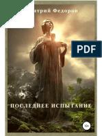 Fedorov_D_Poslednee_Ispyitanie.a6