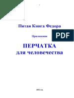 Ф. Дергачев. Пятая Книга Федора. ПЕРЧАТКА для человечества
