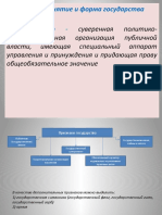 Тема 3. Понятие и Форма Государствалек. 30.09.2020 и 14.10.2020