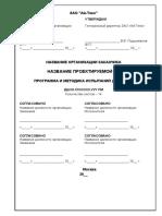 Программа и методика испытаний (типовая)
