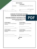 Описание комплекса технических средств (типовое)