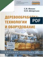 Derevoobrabotka_Tekhnologii_i_oborudovanie_Fokin_S_V__Shportko_O_N__2017