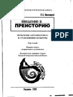 Вишняцький. Введення в Преісторію 2005.