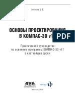 Зиновьев Д. В. - Основы Проектирования в КОМПАС-3D v17 (2019)