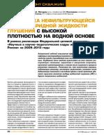 razrabotka-nefiltruyuscheysya-polisaharidnoy-zhidkosti-glusheniya-s-vysokoy-plotnostyu-na-vodnoy-osnove-v-ramkah-realizatsii-federalnoy-tselevoy-programmy-nauchnye-i-nauchno-pedagogicheskie-kadry-innovatsionnoy-r