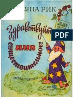 Rik_T_G_-_Zdravstvuyte_Imya_Suschestvitelnoe_Veselye_Uchebniki_-_1996