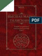 Pirogov Ma Mios Vysshaya Magiya Talismanov Tom 1 Teoriya i p