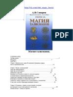 Sanarov Av Magiya Talismanov