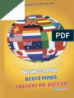 Бизнесмены Всего Мира Говорят По-русски ( PDFDrive ) (1)