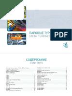 parovye_turbiny_katalog_SM (1)