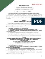 О Сохраненнии и Развитии Водных и Лесных Ресурсов.doc
