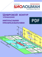 Radiolocman_2020-11-12