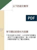 2语文学习理论_行为认知建构人本