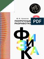 720- Физика. 8кл. Поурочн. разраб._Казакова_2017 -144с (1)