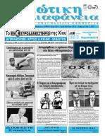 Εφημερίδα Χιώτικη Διαφάνεια Φ.1041