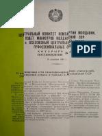 ! Постановление Совета Министров МССР Нр.479 От 19.12.1980