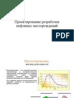 Проектирование разработки месторождений (2)