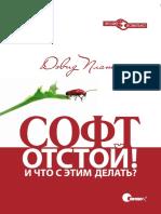 Soft Otstoy i Chto s Etim Delat Platt
