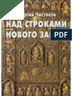 Над Строками Нового Завета Свящ Георгий Чистяков