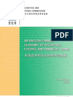Glossary of Securities, Futures & Financial Terms (published by Hong Kong SEC)