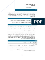 Phase3_PS8_Arabic_Highlights