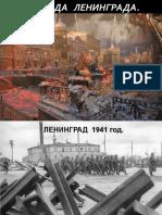 Блокада Ленинграда1