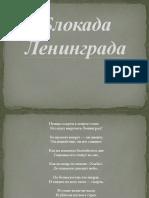Блокада Ленинграда2