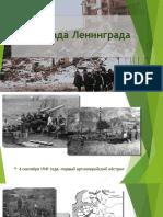 Блокада Ленинграда3