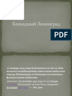 Блокада Ленинграда5