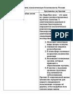 Как обеспечить экологическую безопасность России