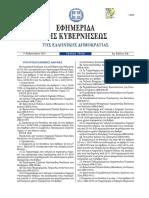 ΦΕΚ Τεύχος Γ 318_17.02.2021_Προαγωγες Λγων-Υπλγων-Ανθλγων