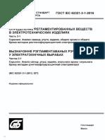 gost IEC 62321-3-1-2016 ელექტროობა