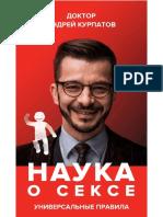 Kurpatov a. Nauka O Sekse Universalny.a4