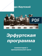 Kautsky Erfurtskaya Programma