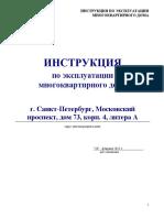 ИНСТРУКЦИЯ ПО ЭКСПЛ МКД 0179 06.03