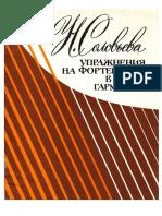 Соловьёва Н. Упражнения На Фортепиано в Курсе Гармонии