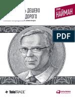 КакПокупать Дешево иПродавать Дорого. Пособие ДляРазумного Инвестора ( PDFDrive )