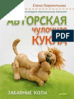 Lavrenteva_E._Avtorskaya_chulochnaya_kukla._Zabavnye_koty
