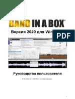 Bb 2020 Manual Ru