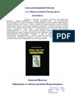 Маслов Алексей_Афоризмы и тайные речения Бодхидхармы