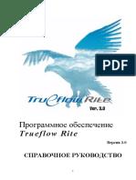 TF Rite Manual Rus