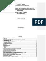 АТР 313.ТС-014.000 Типовые решения прокладки труб-в_1