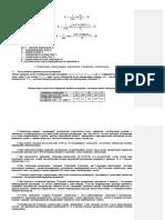 АТР 313.ТС-014.000 Типовые решения прокладки труб-в_11